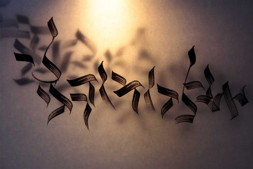 Learning Hebrew-at Last