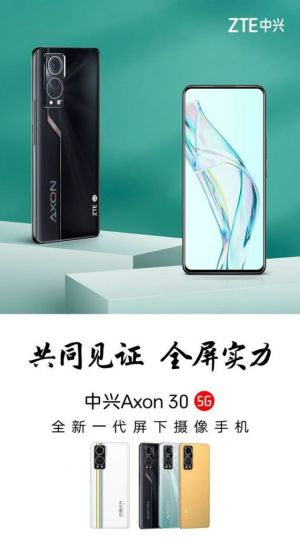 ZTE Axon 30 5G set to launch in China on July 27 with a familiar-looking camera system