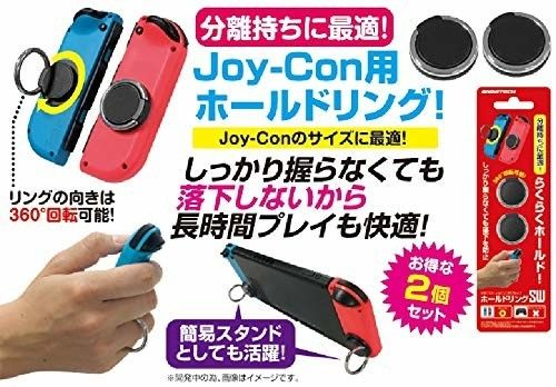 Secure your Nintendo Switch with these new Ring Holders!
