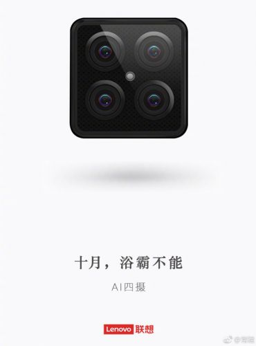 "Lenovo Teases Quad-Camera ""S5 Pro"" October Reveal"