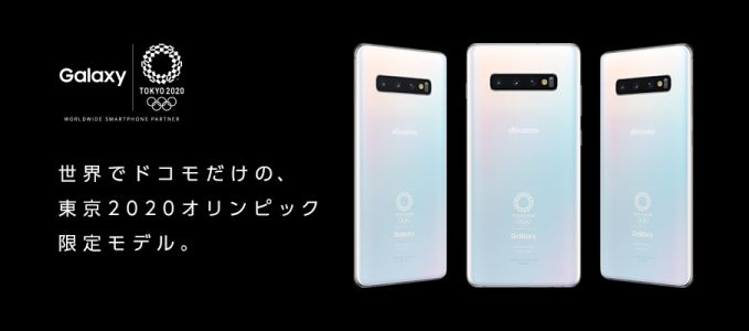 You Can't Buy Samsung's Olympic Games Edition Galaxy S10+