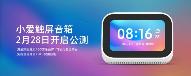 Xiaomi Developing A Smart Home Hub, Coming Soon