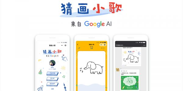 Google AI launches Quick Draw-like WeChat game to showcase neural networks in China