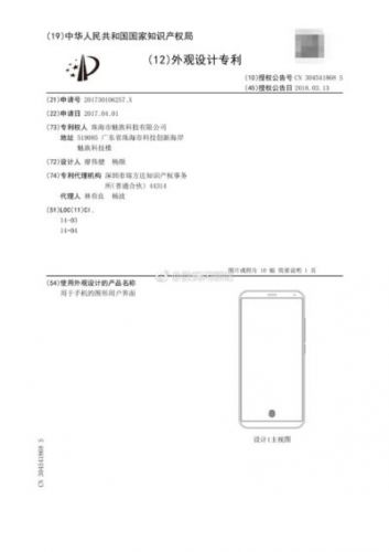 Patent Reveals Meizu's In-Display Fingerprint Sensor Plans