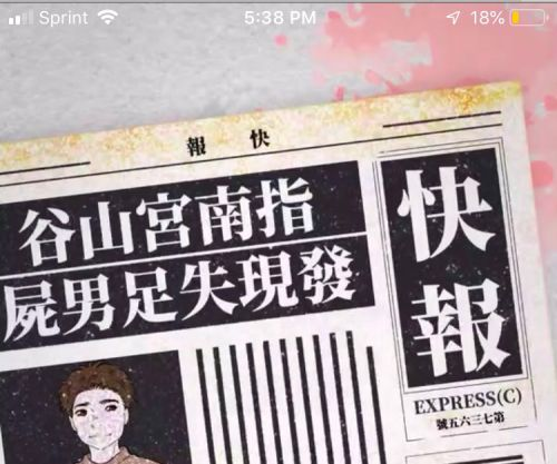 How a mobile game is reopening a hidden chapter in Taiwan's history