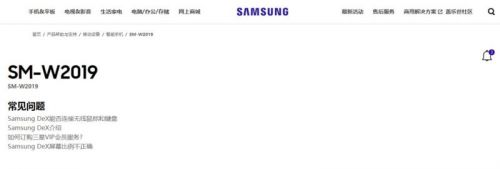Samsung SM-W2019's Support Page Appears Ahead Of Launch