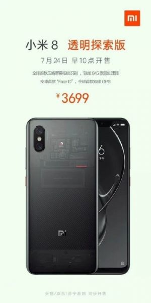 Xiaomi Mi 8 Explorer Edition May Become Available On July 24