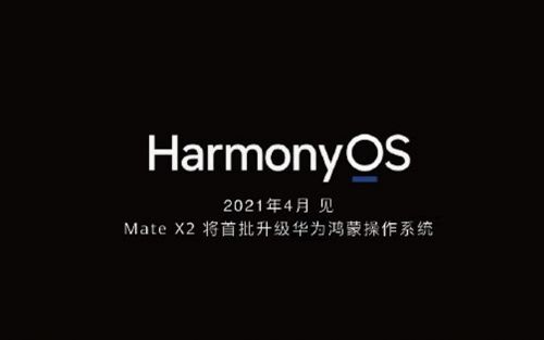 HarmonyOS may be used by other Chinese OEMs