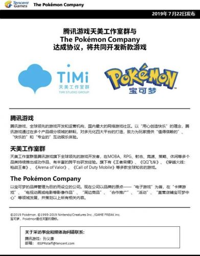 Tencent Strikes Deal To Jointly Develop Pokémon Mobile Games
